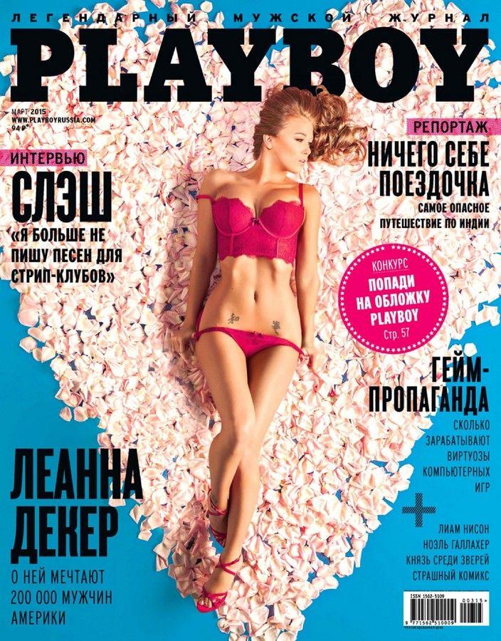 Playboy Russia March 2015 – Leanna Decker